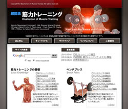 超図説・筋力トレーニング